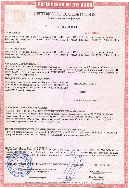 Схемы сертификации продукции по пожарной безопасности