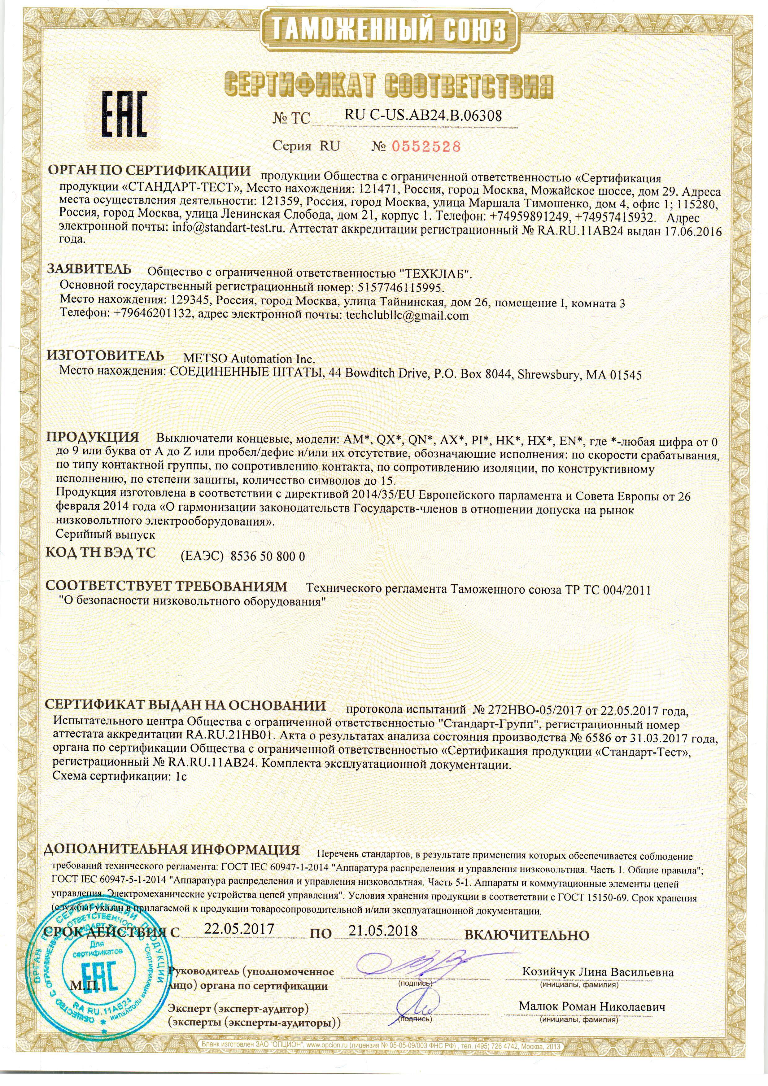 Сертификация подвижного состава в казах сертификация скадов штраф