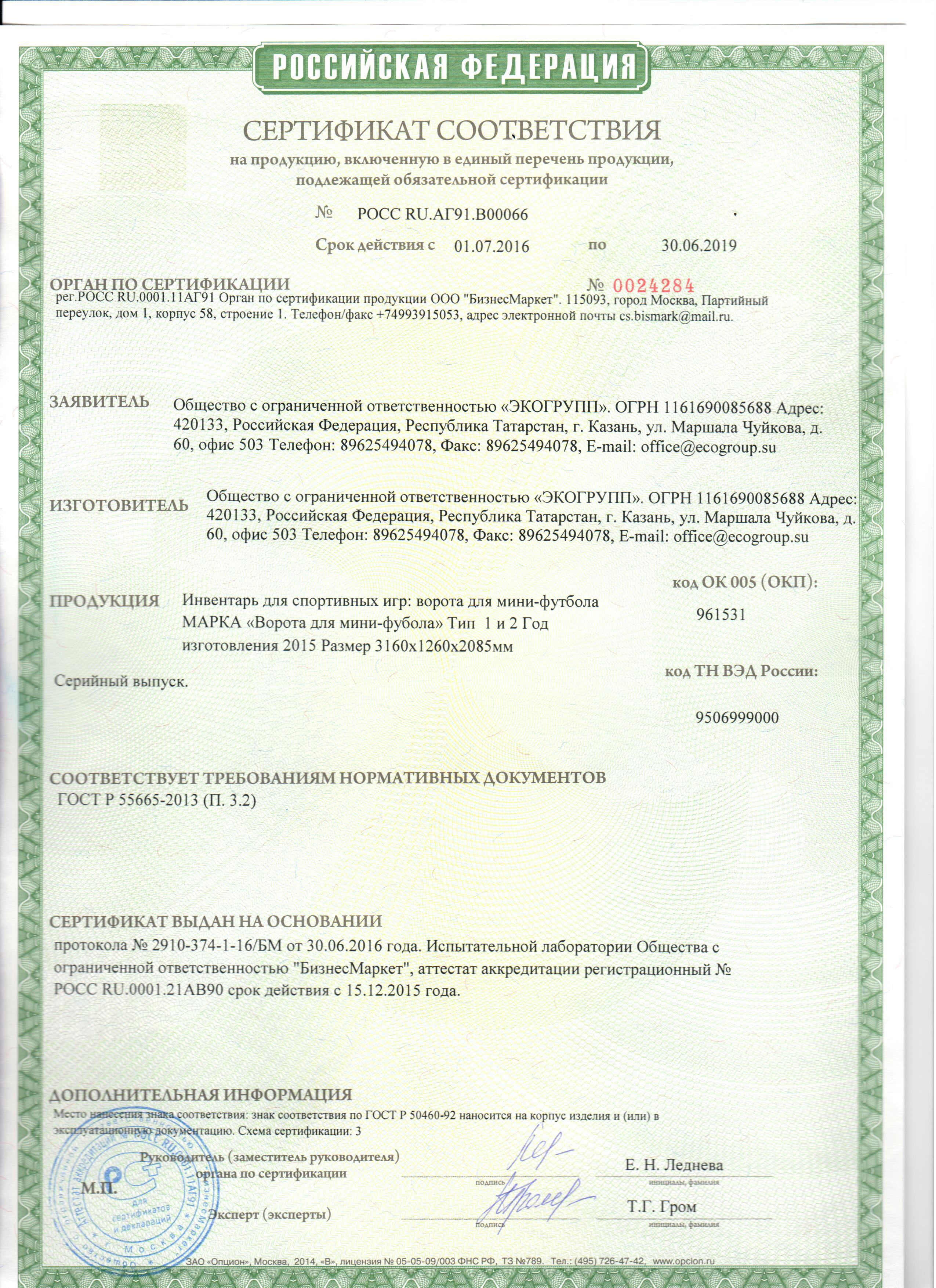 Информация о правонарушении по постановлению