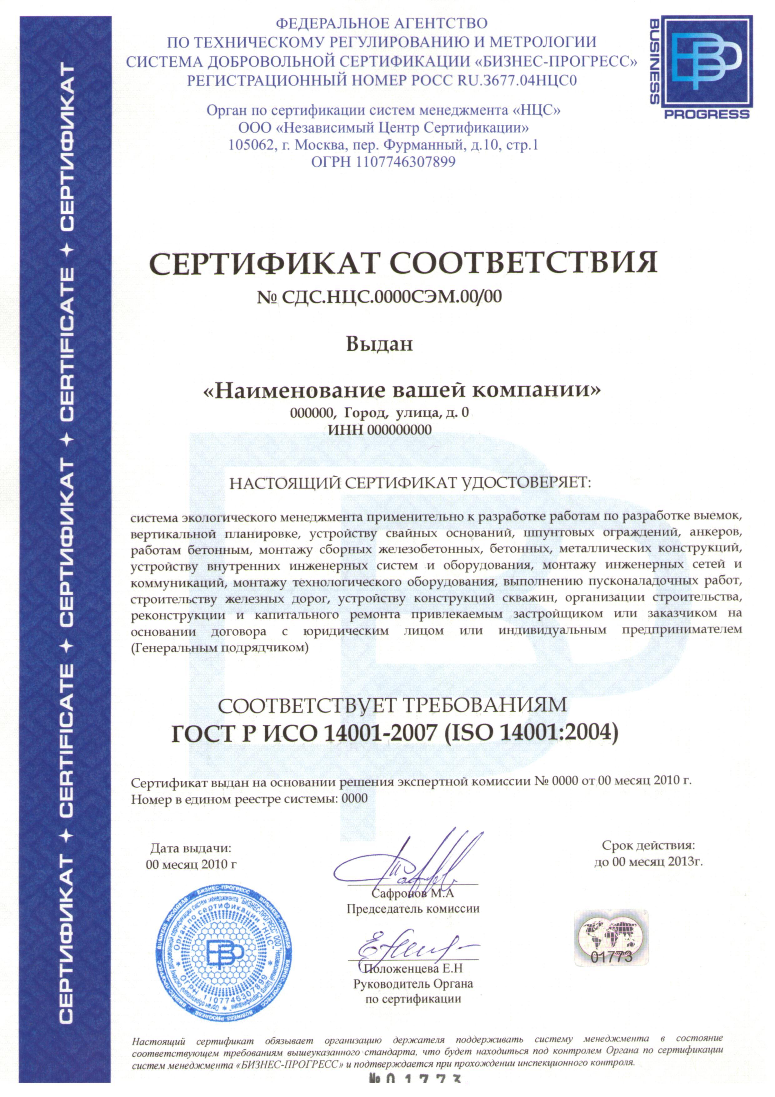 Сертификация на соответствие исо 14001 сколько стоит сертификация в системе жкх