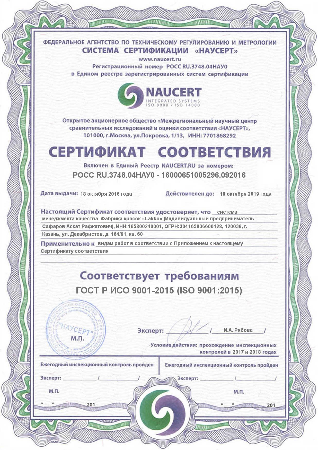 Сертификат исо 9001 казань сертификация рст необязательна для мобильных телефонов
